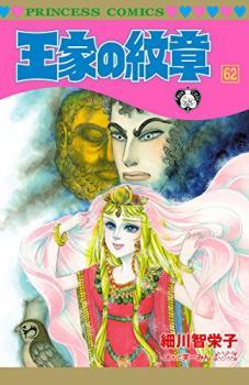 Ouke no Monshou Manga