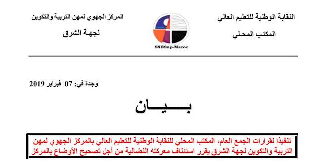 بيان الإضراب والوقفة الاحتجاجية   ضد مديرالمركز الجهوي لمهن التربية والتكوين لجهة الشرق