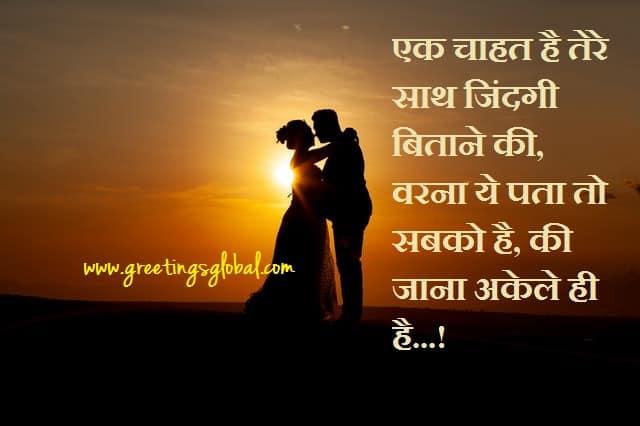 cute couple love shayari in hindi for girlfriend in hindi font