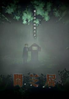 Yami Shibai 6 (2018)