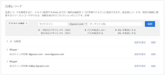 Domainsの確認