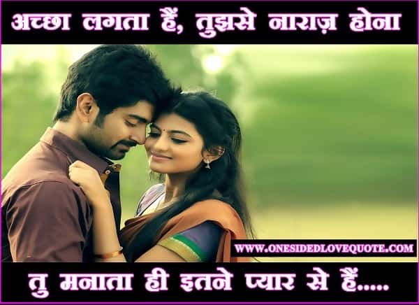 Romantic-Love-status-for-Boyfriend-in-Hindi