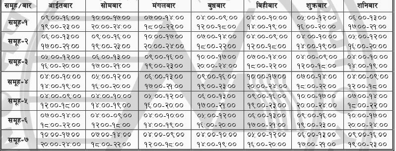 load shedding schedule,loadshedding routine,nea load shedding schedule,nepal load s