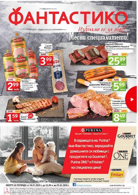 ФАНТАСТИКО Промо Брошура на Седмицата