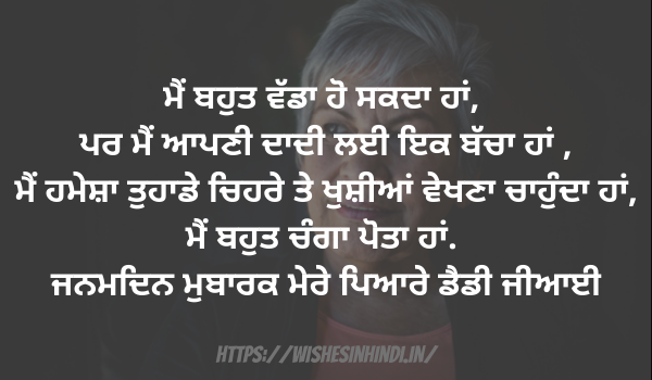 Birthday Wishes In Punjabi For Grandmother