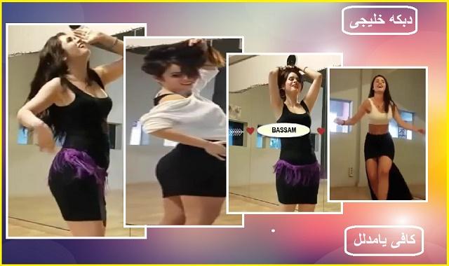 رقص شرقى 13-2020| دبكه خليجى |اغنية كافى يامدلل