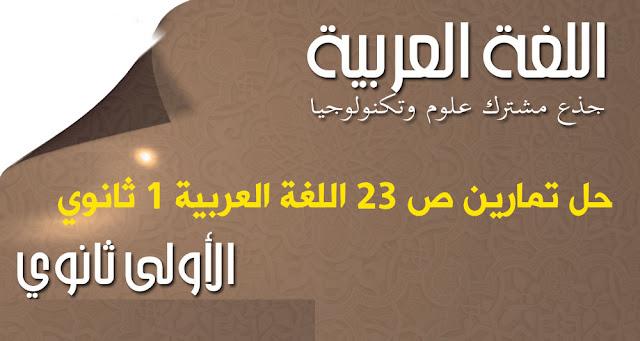 حل تمارين ص 23 اللغة العربية 1 ثانوي