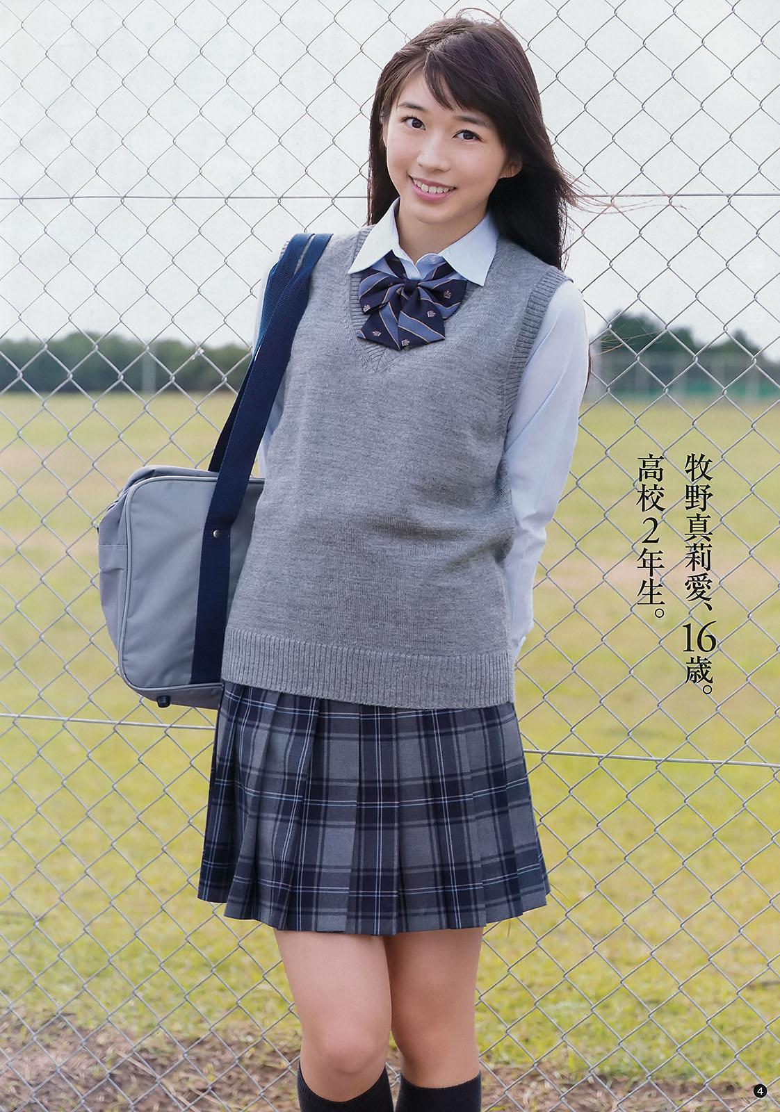 Makino Maria 牧野真莉愛, Young Champion 2018 No.01 (ヤングチャンピオン 2018年01号)