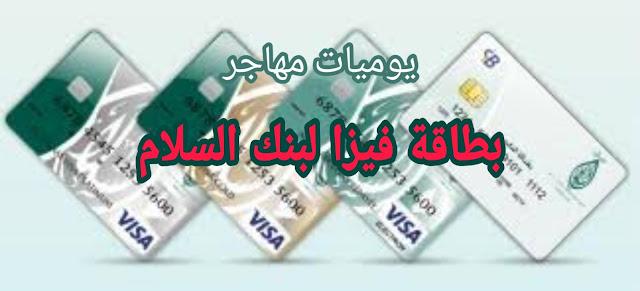 بنك السلام في الجزائر