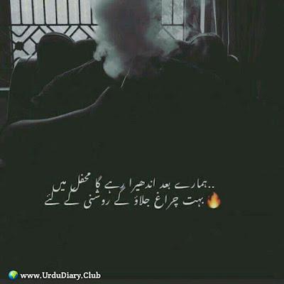 Humare Baad Andhera Rahy Ga Mehfil Main