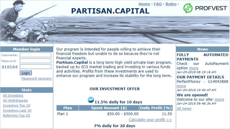 Partisan Capital обзор и отзывы HYIP-проекта