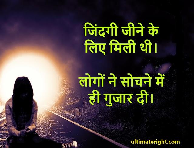 Best Life Sad Status Shayari motivational in Hindi