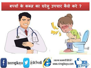 constipation-in-kids-treatment-home-remedies-hindi
