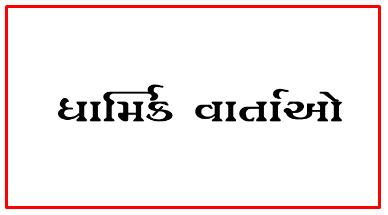 Dharmik Varta Gujarati Book   Dharmik Gujarati Story Book
