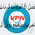 افضل 6 خدمات VPN لمستخدمين قوقل كروم Google Chrome