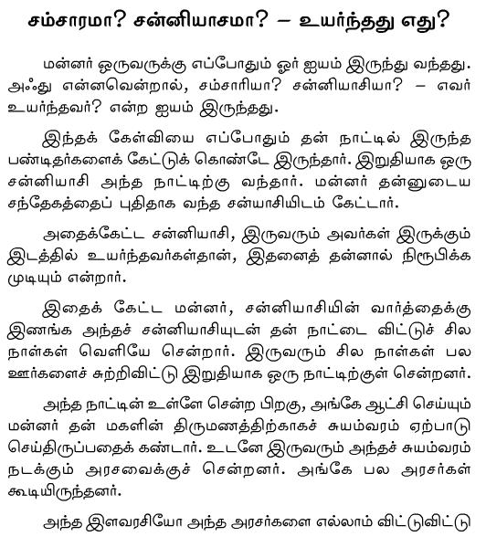 Tamil books pdf sadhguru
