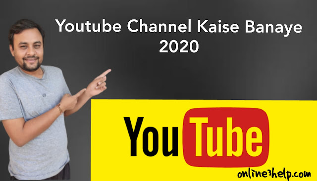 Youtube Channel kaise Banaye In 2020