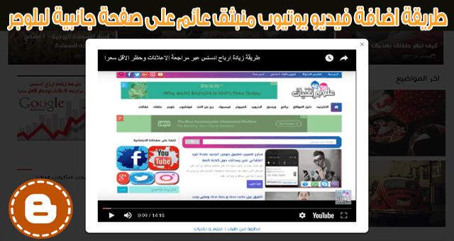 كيفية اضافة فيديو يوتيوب منبثق على صفحة جانبية بلوجر