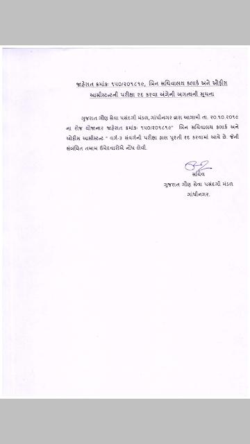 BIN SACHIVALAY CLERK AND OFFICE ASSISTENT NI EXAM RAD KARVA BABAT OFFICIAL PRESS NOTE