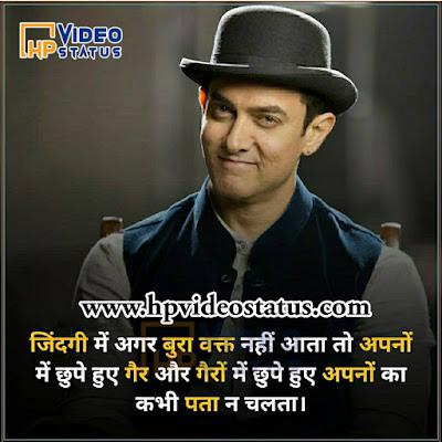 Sad Status In Hindi For Whatsapp OrFacebook, Hindi Sad Whatsapp Facebook Status
