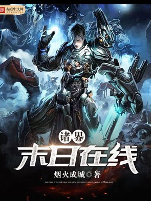 Worlds' Apocalypse Online (诸界末日在线) Web Novel Review