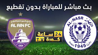 مشاهدة مباراة العين والنصر بث مباشر بتاريخ 11-10-2019 كأس الخليج العربي الإماراتي
