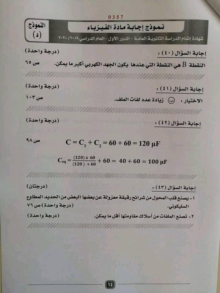 اجابة امتحان الفيزياء ثانوية عامة ٢٠٢٠  14