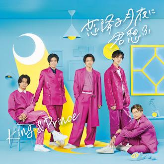 [Lirik+Terjemahan] King & Prince - Koi Furu Tsukiyo ni Kimi Omou (Aku Memikirkanmu di Langit Berbulan Ketika Jatuh Cinta)