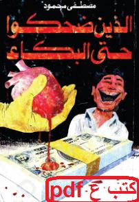 تحميل كتاب الذين ضحكوا حتى البكاء pdf مصطفى محمود