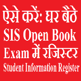 Open Book Exam के लिये SIS Registration kaise kare