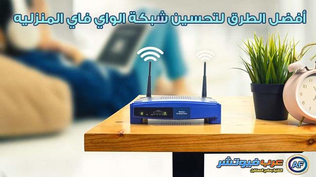 10 طرق لتحسين شبكة الواي فاي Wi-Fi المنزلية لتناسب عصر العمل عن بعد