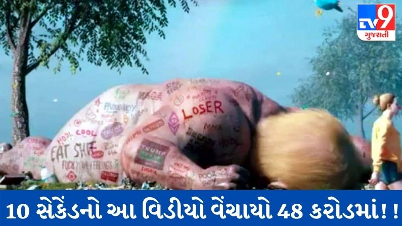 10 second video sold for 48 crores, find out what's special in this video