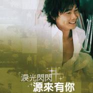Huang Ping Yuan (黃品源) - Ni Zen Me She De Wo Nan Guo (你怎麼捨得我難過)