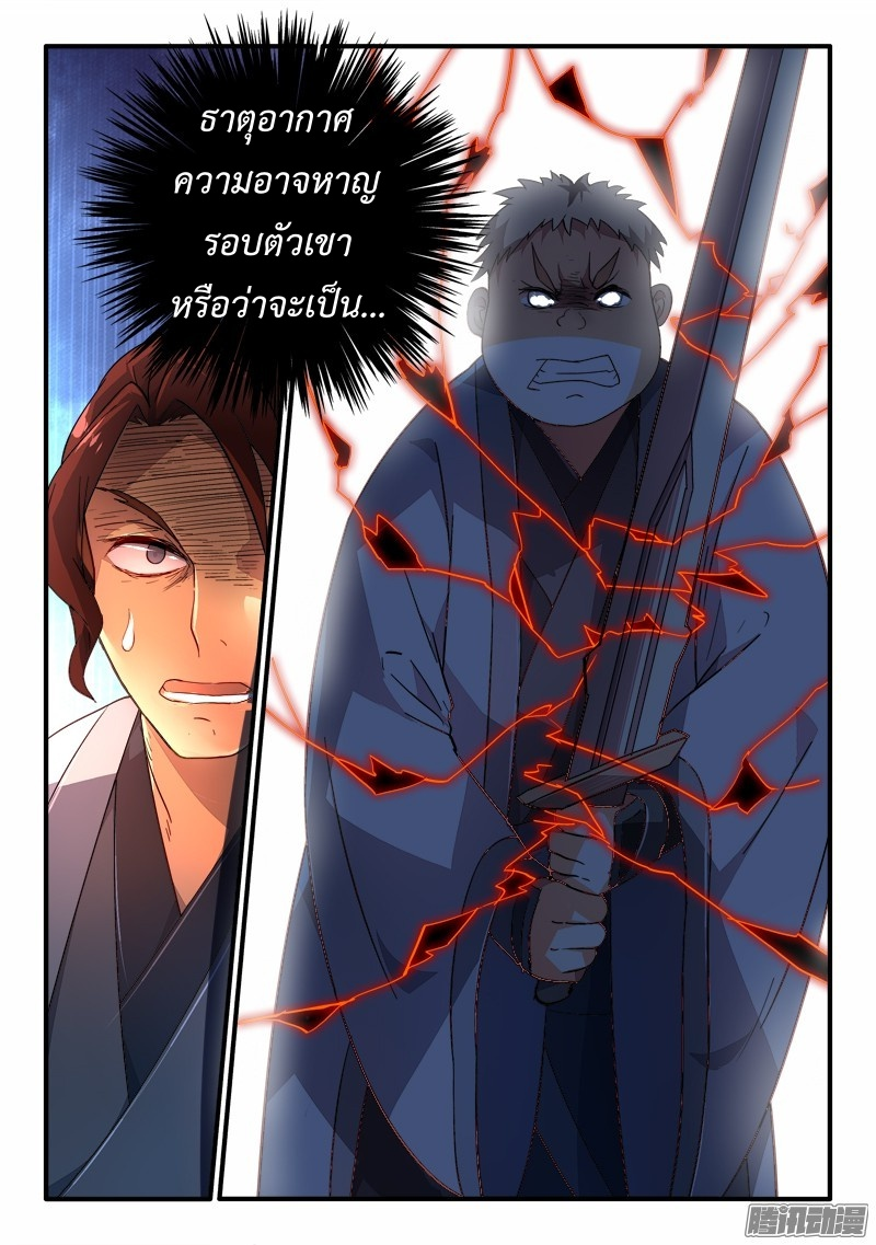 อ่านการ์ตูน Spirit Blade Mountain 201 ภาพที่ 10