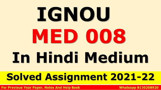 MED 008 Solved Assignment 2021-22 In Hindi Medium