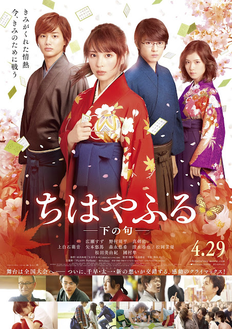 Chihayafuru Part II (2016) 720 Bluray Subtitle Indonesia