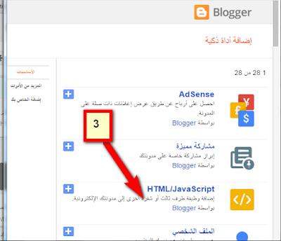 اضافات,بلوجر,فيسبوك,اضافات بلوجر,صندوق فيسبوك,مدونات بلوجر,مدونة