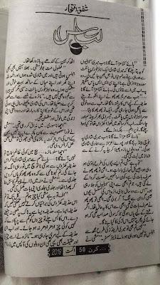 Libas by Shafaq Iftikhar Online Reading
