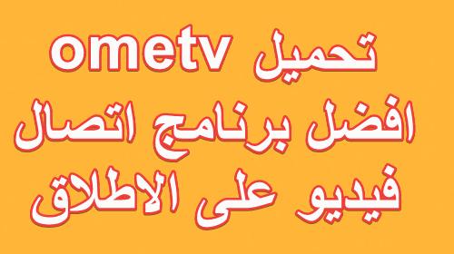 تحميل ometv افضل برنامج اتصال فيديو على الاطلاق