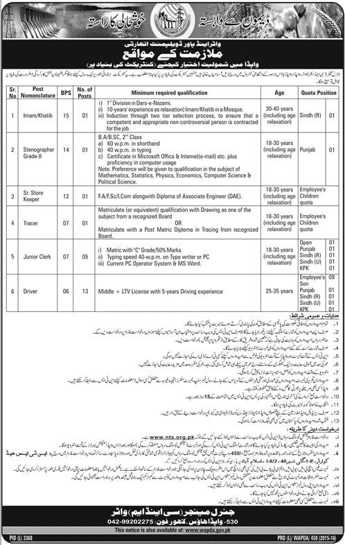Government Jobs in WAPDA Lahore through NTS