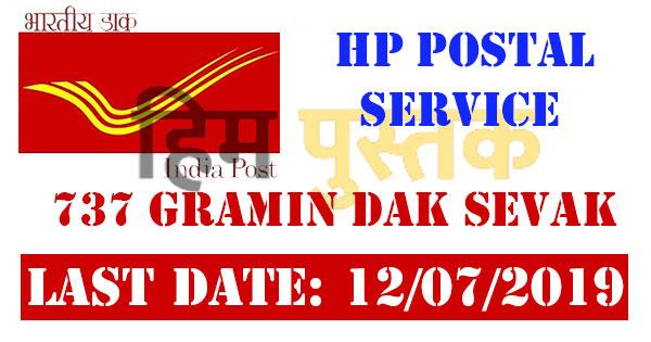 HP Postal Service- 757 Gramin Dak Sevak - Apply Online