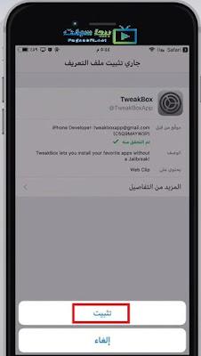 تنصيب برنامج تويك بوكس على الايفون