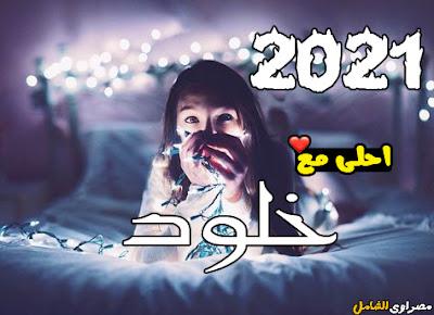 2021 احلى مع خلود
