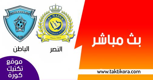 مشاهدة مباراة النصر والباطن بث مباشر اليوم 16-05-2019 الدوري السعودي