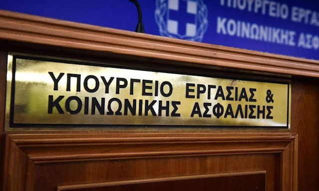 Ολόκληρη η εγκύκλιος του Υπουργείου Εργασίας για επαναπροσλήψεις - αναστολές εποχιακών εργαζόμενων