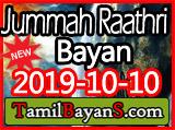 Which Is The Biggest Test? - Jummah Raathri Bayan On 2019-10-10 By Ash-Sheikh Abdurrahman Hafiz (Malahiri) at Masjidul Asna Jummah Masjid Akurana
