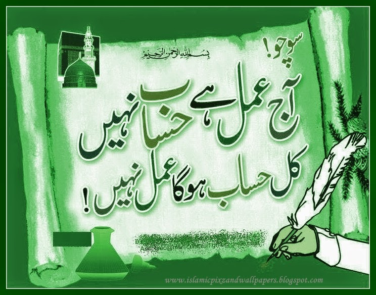 Beautiful Wallpapers With Quotes In Urdu Islamic Pictures And Wallpapers Urdu Aqwal E Zareen
