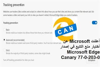 أعلنت Microsoft عن أختبار منع التتبع في إصدار Microsoft Edge Canary 77-0-203-0