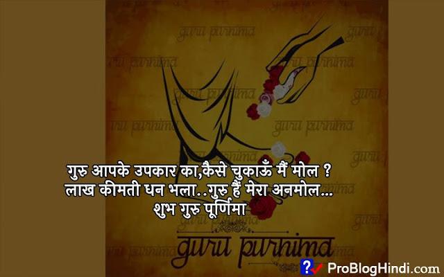 guru purnima sms for whatsapp
