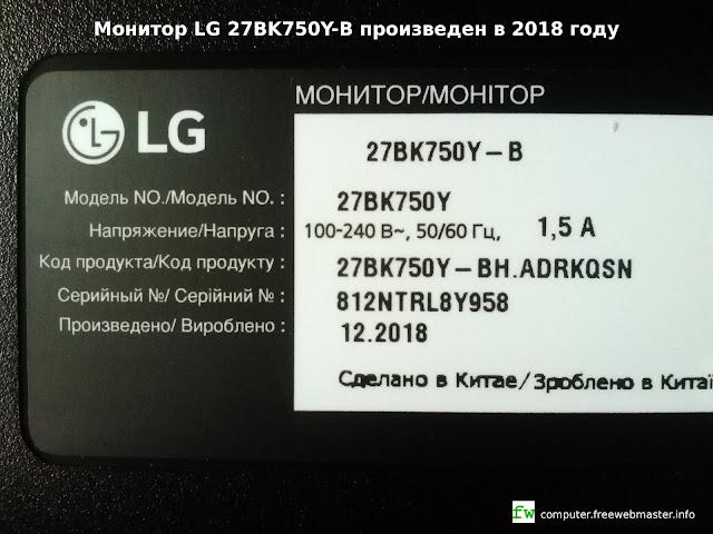 Монитор LG 27BK750Y-B